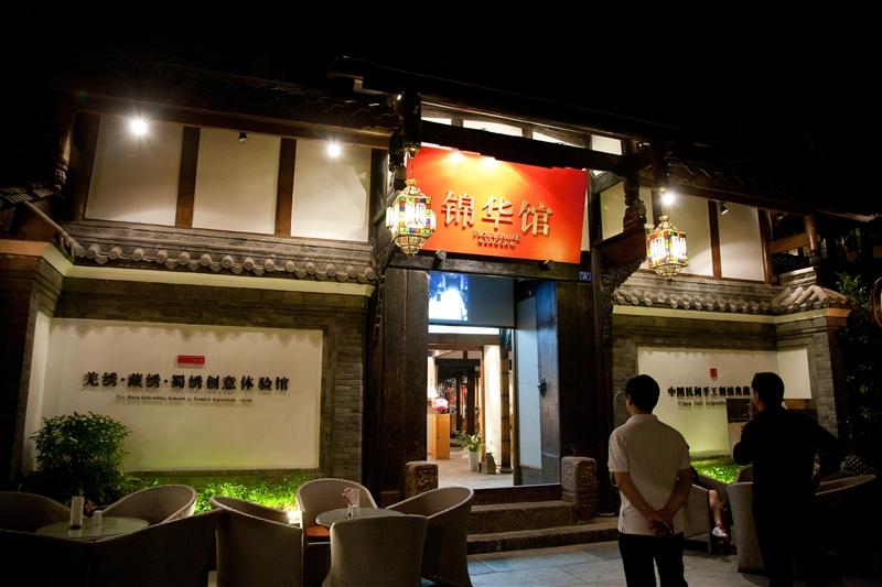 錦華館,結合手工藝及時尚的羌繡、藏繡、蜀繡的創意體驗館。